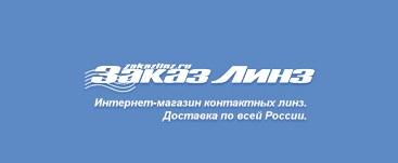 Магазин оптики Zakazlinz.ru