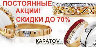 Каратов Каталог Ювелирных изделий, Интернет-магазин KARATOV