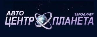 Автоцентр Планета