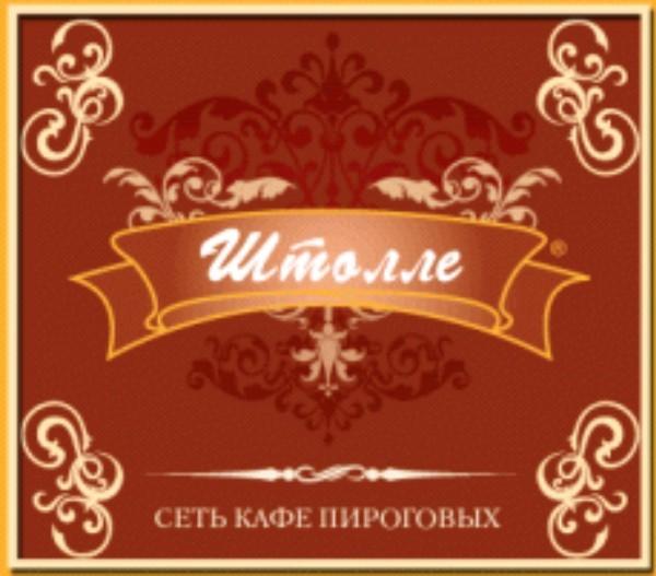 Пироги Штолле официальный сайт. Доставка Пирогов.