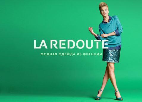 Ла Редут: Каталог акций официального интернет-магазина одежды La Redoute