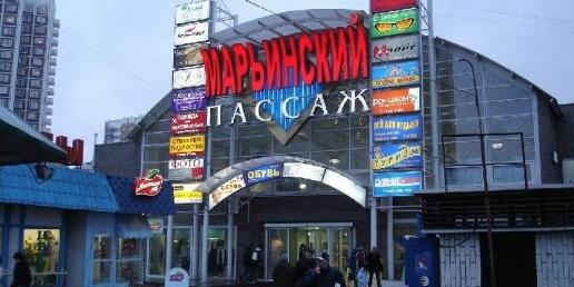 Марьинский Пассаж