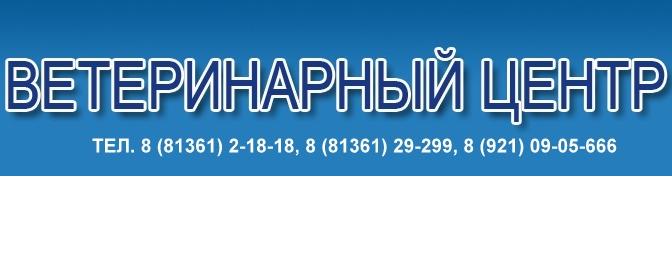 Компания Ветеринарный центр