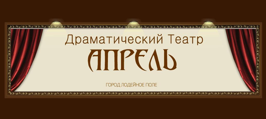 Драматический театр Апрель