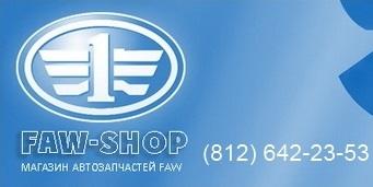 Магазин автозапчастей FAW-SHOP.RU