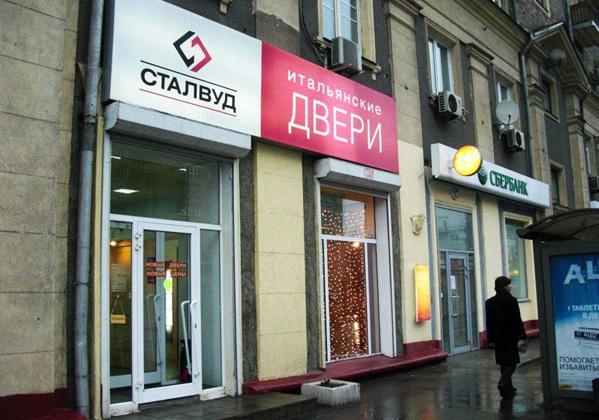 Магазин STALWOOD.Ru. Сталвуд Двери.