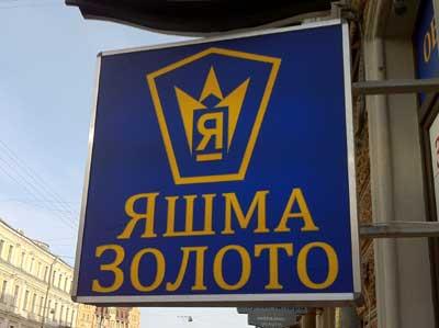 Яшма Золото: Официальный интернет-каталог акций ювелирных изделий