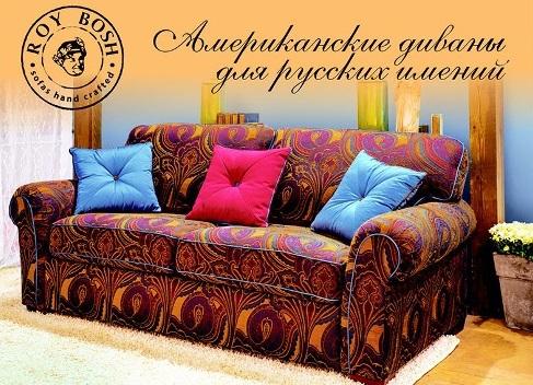Рой Бош  Диваны, Официальный сайт, Распродажа, Дисконт. RoyBosh