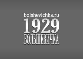 Магазин Большевичка: Каталог распродаж мужской одежды, официальный сайт