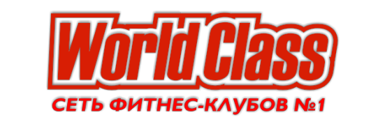 Фитнес клуб World Class (Ворлд, Ворд класс) Цены, Отзывы.