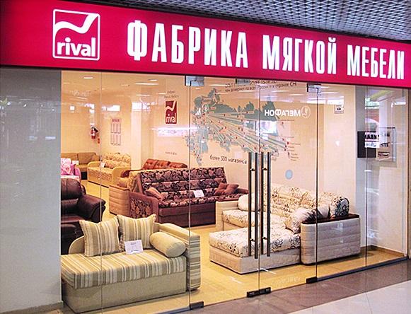 Мебельная фабрика РИВАЛ. Диваны, официальный сайт, каталог, цены