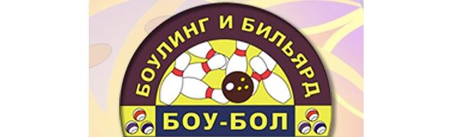 Кинотеатр/клуб «Боу-Бол»