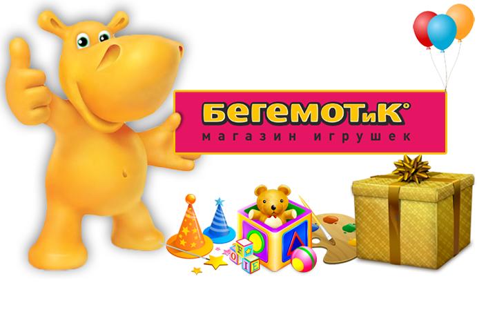 Детский интернет-магазин Бегемотик, Официальный сайт, Каталог.