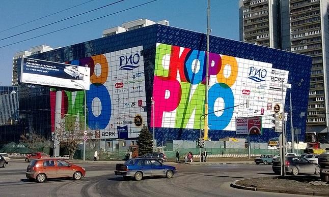 РИО ТРЦ на Ленинском: Магазины, скидки, акции и распродажи