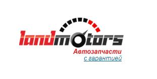 Компания Land Motors (Лэнд Моторс)