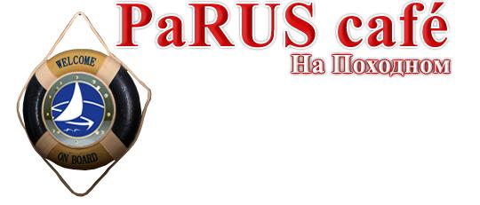 PaRUS cafe