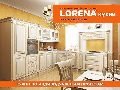 Кухни Лорена: Официальный интернет-каталог распродаж, фото и цены