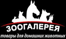 Зоомагазин Зоогалерея: Каталог официального интернет-магазина Москва