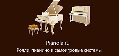 Музыкальный магазин Pianola (Пианола)
