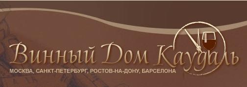 Каудаль - Винный дом в Москве.