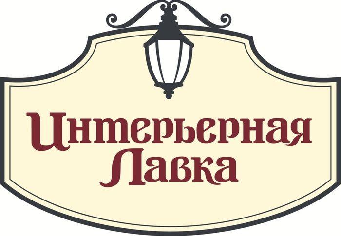 Интерьерная Лавка: Официальный интернет-каталог 2018/2019 Инлавка