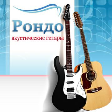 Музыкальный магазин РОНДО