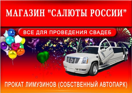 Праздничное агентсво САЛЮТЫ РОССИИ