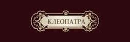 Магазин КЛЕОПАТРА
