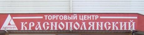 Краснополянский