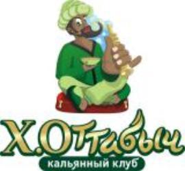Ресторан ХОттабыч