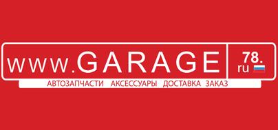 Автосервис Гараж78