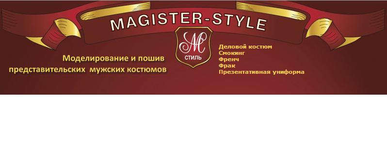 Ателье- мастерская Магистр-стиль