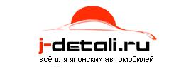 Авто магазин J-detali.ru