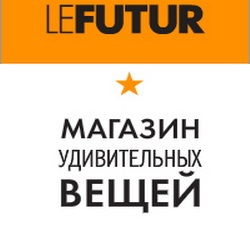 LEFUTUR Магазин Удивительных вещей. Лефутур.