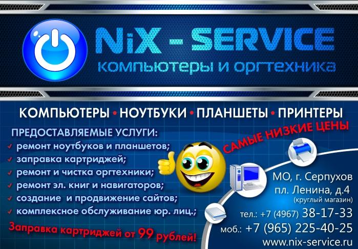 Магазин техники Nix-Service (Никс-Сервис)