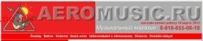 Музыкальный магазин AEROMUSIC (АЭРОМЬЮЗИК)