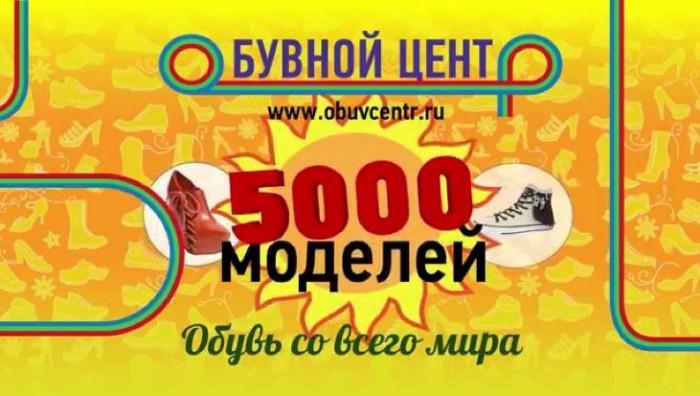 Обувной Центр на Автозаводской. Каталог обуви, Цены. Официальный сайт