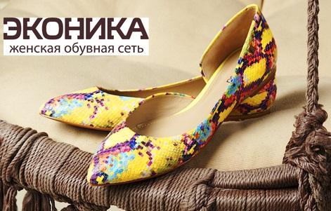 Обувь Эконика: Каталог скидок и распродаж 2016/2017, официальный сайт