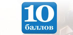 Магазин 10 БАЛЛОВ