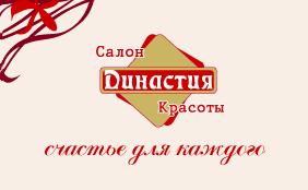Салон красоты Династия