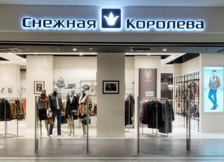 Снежная Королева: Каталог одежды 2015/2016, официальный сайт