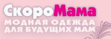 Скоро Мама: Интернет-магазин для беременных. Каталог с ценами
