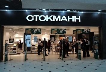 Стокманн: Каталог скидок и распродаж 2017/2018 сумасшедшие дни