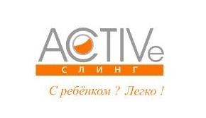 ACTIVe: Слинг