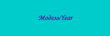 Салон красоты МодельYear (Модельер)