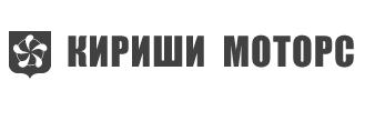 Компания Кириши Моторс