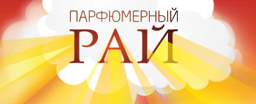 Сеть магазинов Парфюмерный рай - Официальный сайт.