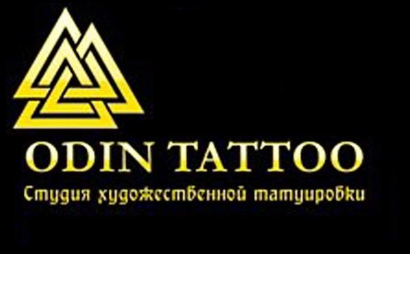Салон татуировки Odin Tattoo