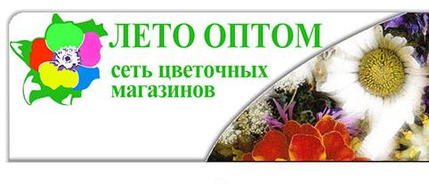 Цветочный магазин Лето оптом