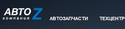 АВТО Z